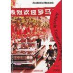 Arhivele Totalitarismului 1-2  2008