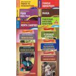 Pachet 12 carti din colectia Clasici ai Literaturii Romane (2)